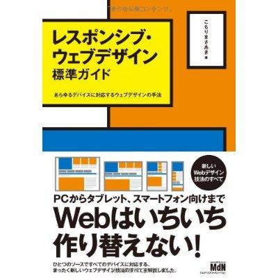 レスポンシブ・ウェブデザイン標準ガイド