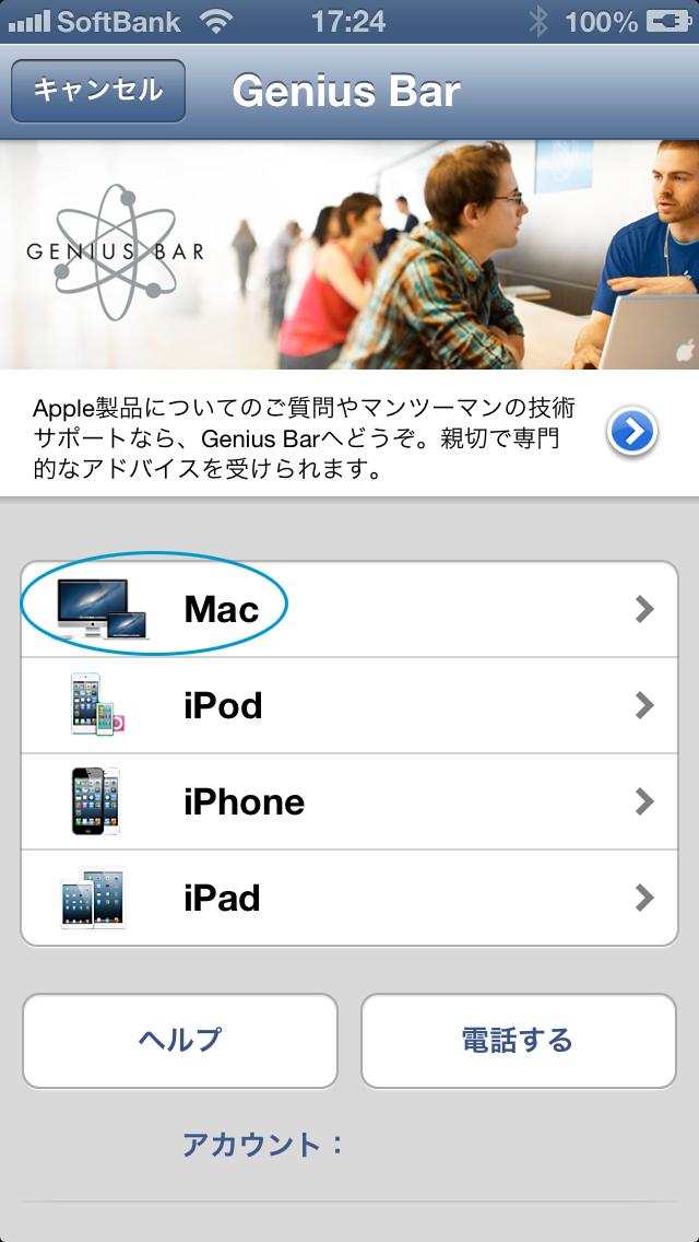 Apple Genius Bar 予約