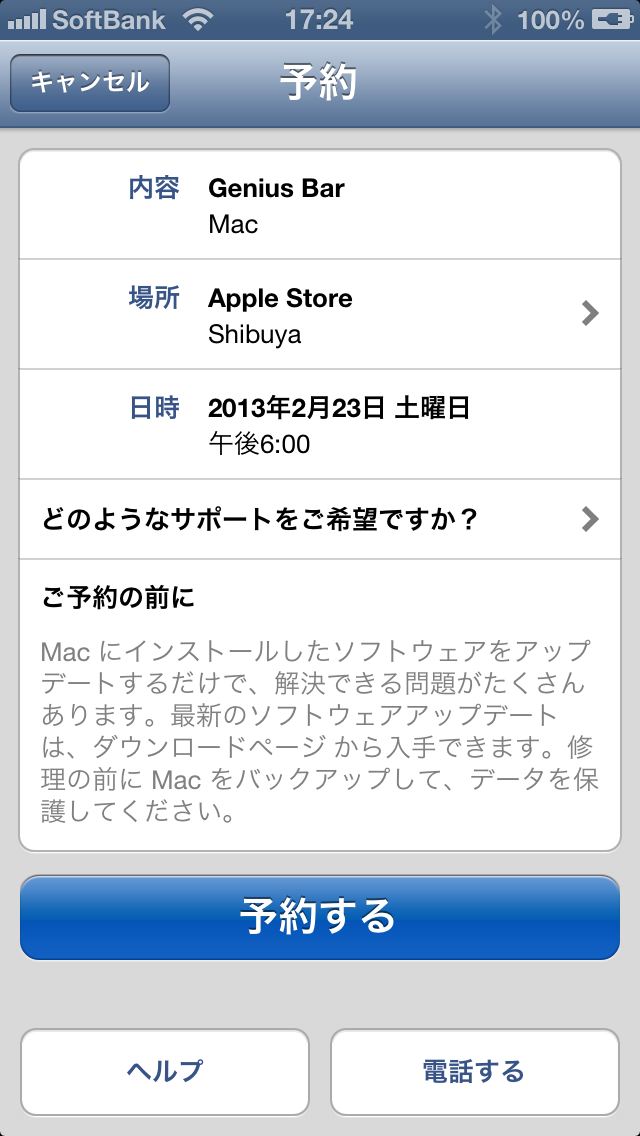 Apple Genius Bar 予約方法