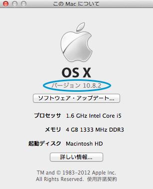 OSバージョン