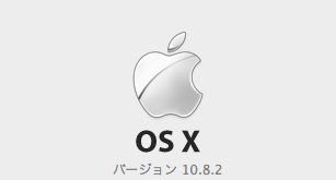 Mac OSのバージョンを調べる