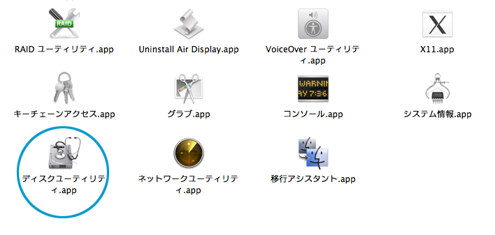 Mac ハードディスク初期化