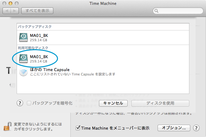 Mac タイムマシン ディスクを選択