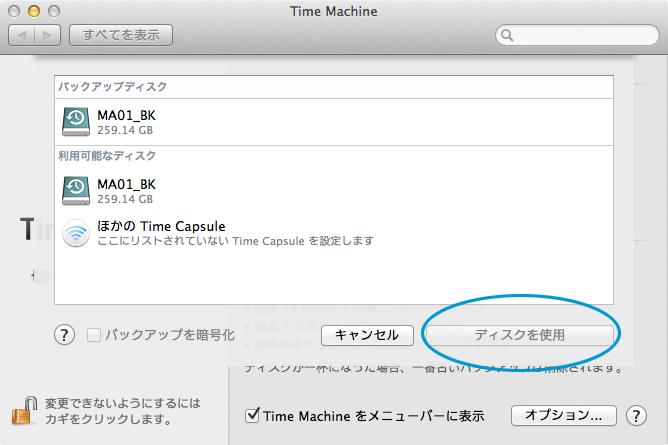 Mac タイムマシン ディスクを使用