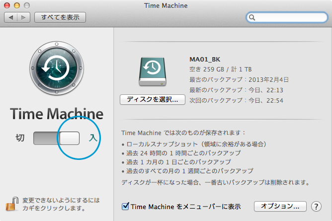 Mac Time Machine 設定