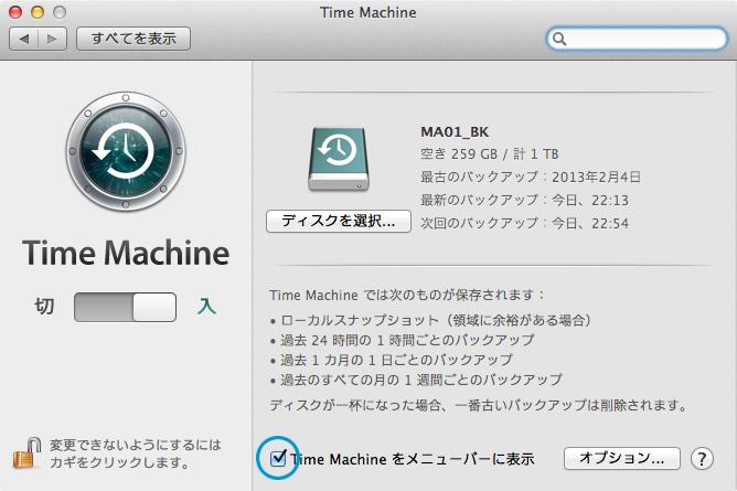 Mac Time Machine メニューバーに表示