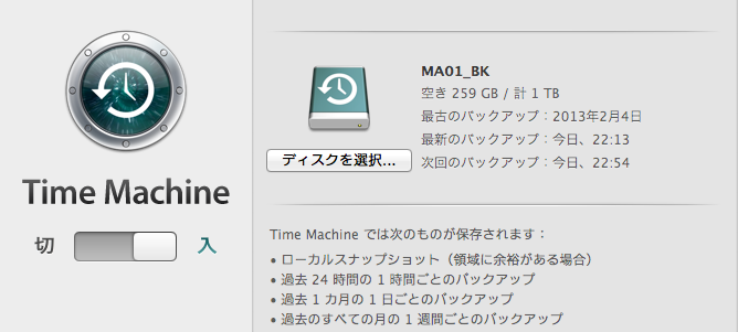 Mac バックアップ 設定