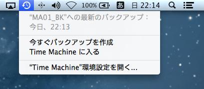 Mac メニューバー Time Machine表示