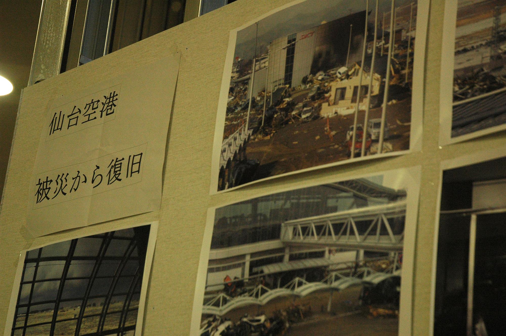東日本大震災 仙台空港