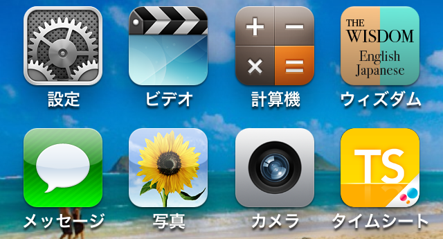 iPhone iCloud 設定方法