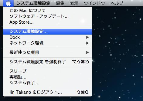 Mac(マック)でカタカナに変換する方法
