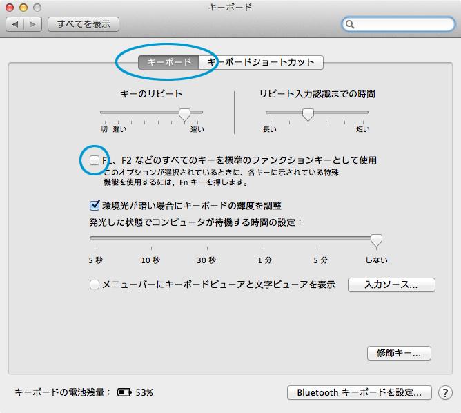 Macでカタカナを打つ方法