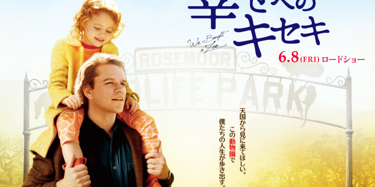 幸せへのキセキ 映画