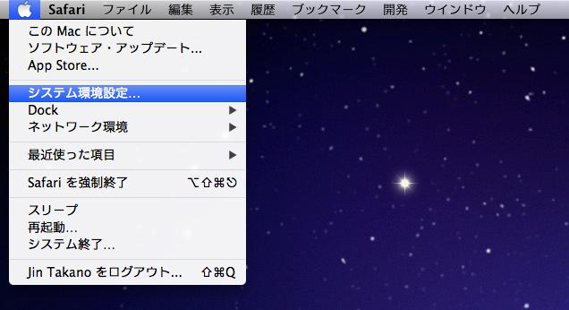 フルスクリーンアプリケーション スワイプ 設定方法