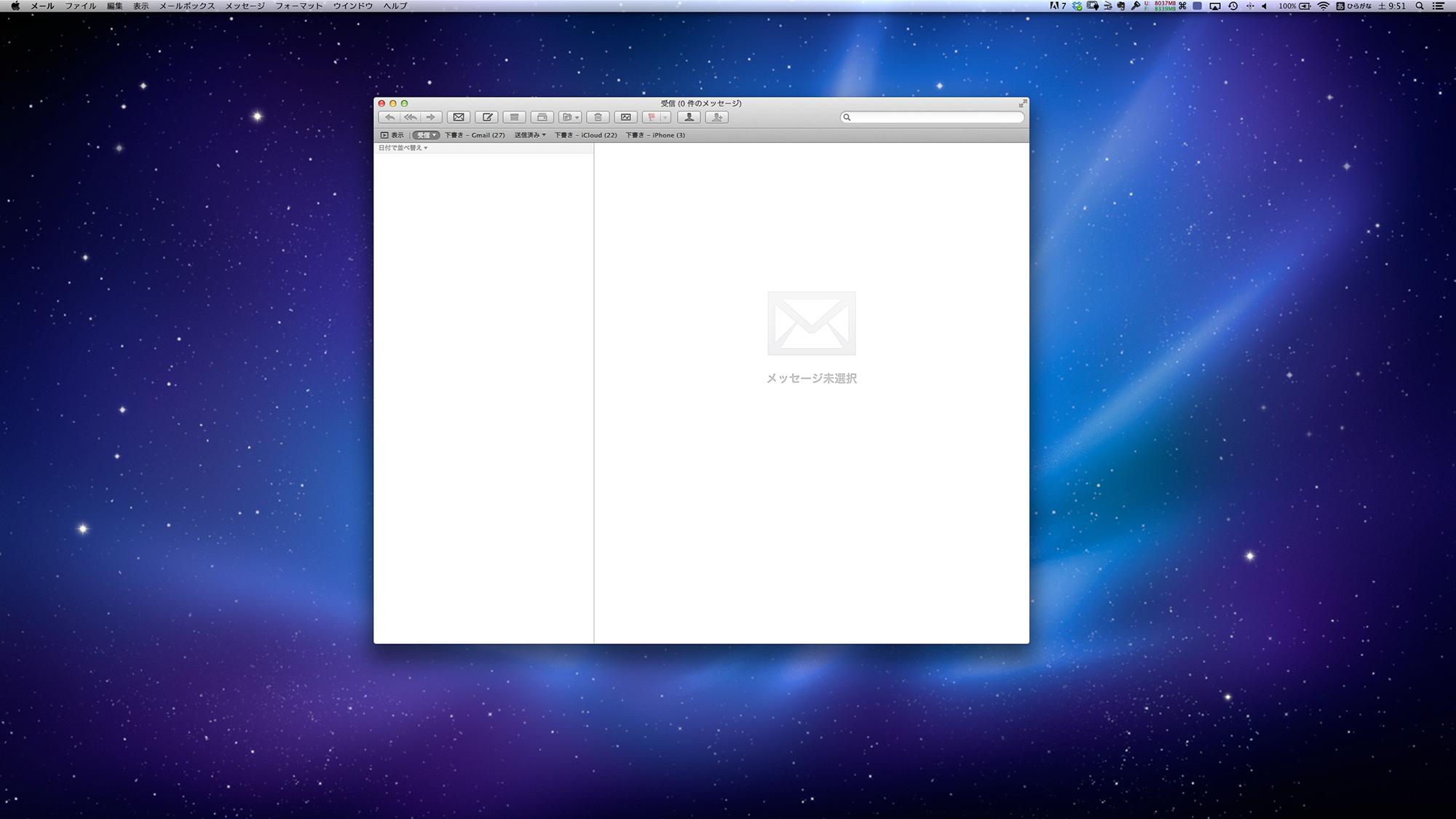 Mac Mail フルスクリーンモード