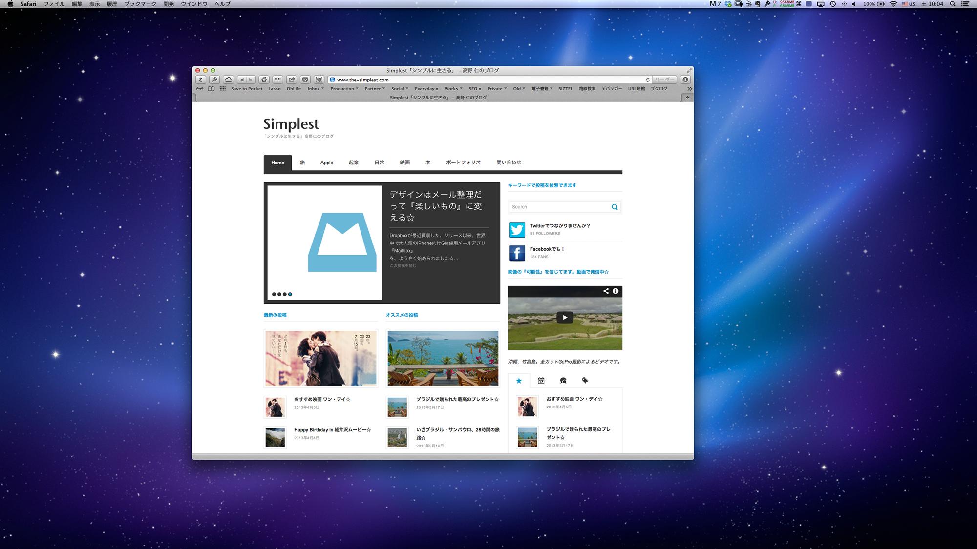 Mac Safari フルスクリーンモード