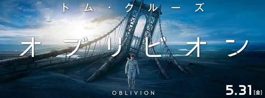 オブリビオン 映画 トム・クルーズ