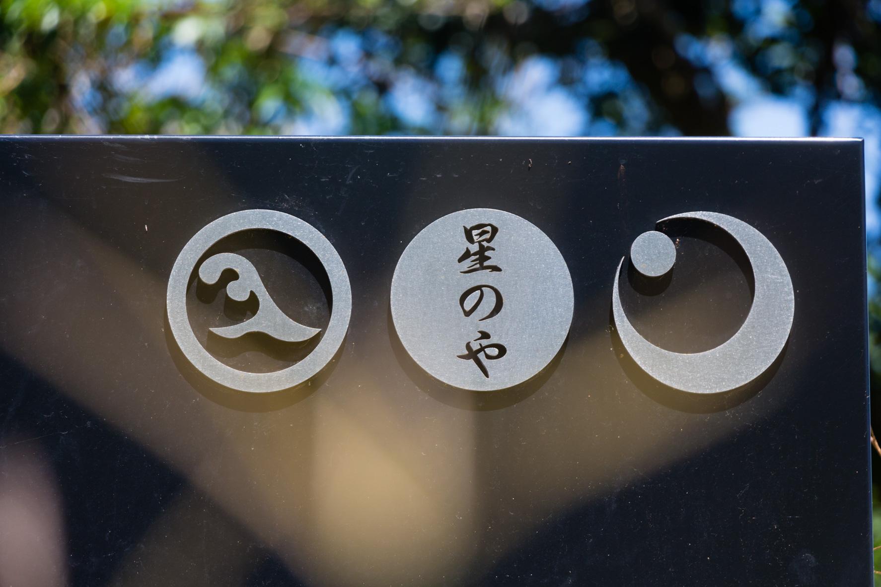 星のや 竹富島|星野リゾート